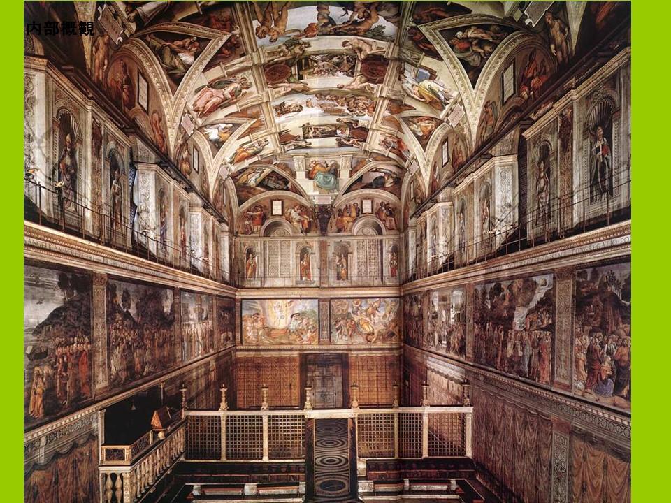 システィーナ礼拝堂の画像 p1_24